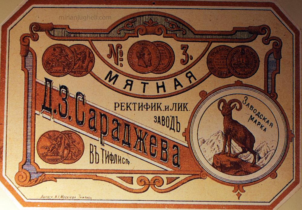 20th_century_georgian_advertising-27.jpg
