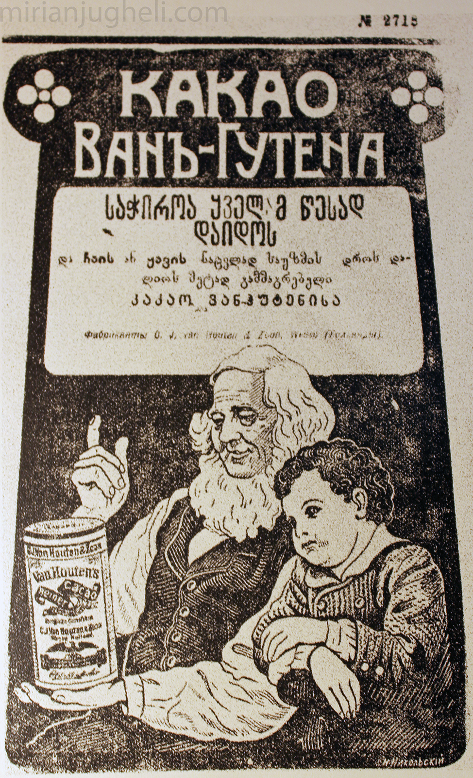 20th_century_georgian_advertising-102.jpg