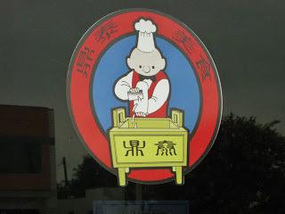 Yum+Du+Jour+JTYH+Restaurant+(Copy).JPG