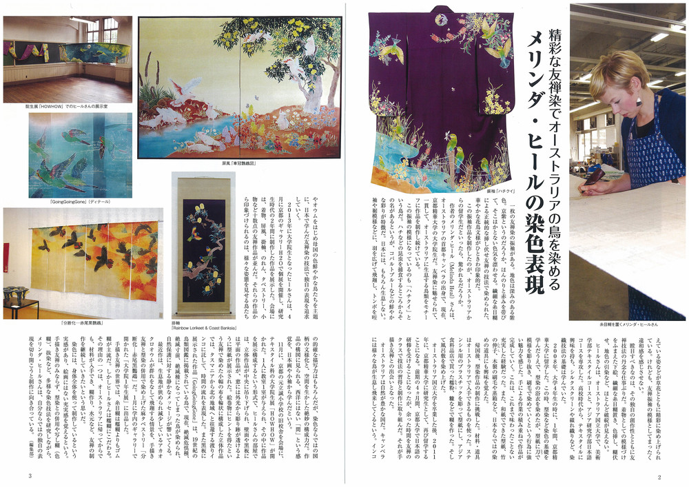 """Melinda Heal's Dyeing Work"". I was featured in the April Edtion of Senshoku Alpha, a Kyoto based Textile magazine."