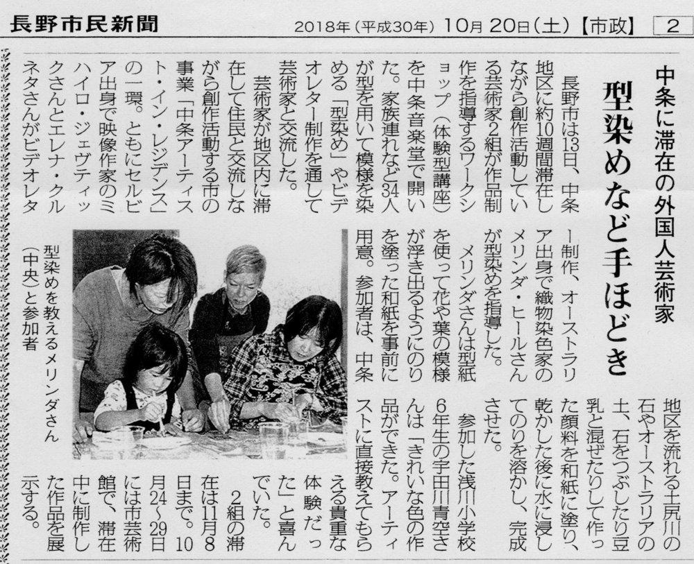 2018年度、中条アーティスト・イン・レジデンスに参加した際、長野市民新聞にも登場