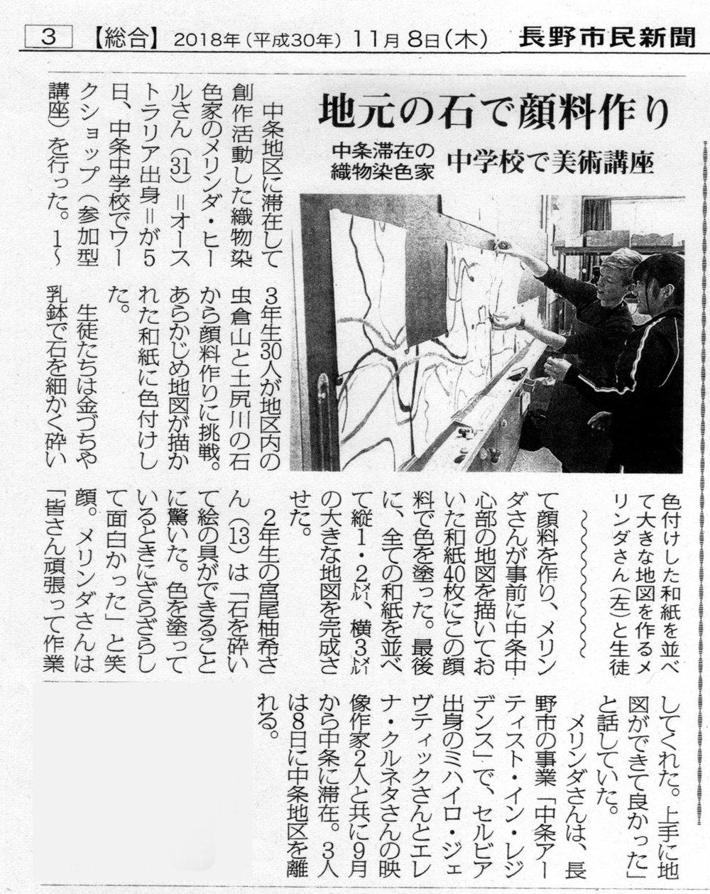 NaganoShiminShinbun-Thurs-8-Nov-18crop.jpg