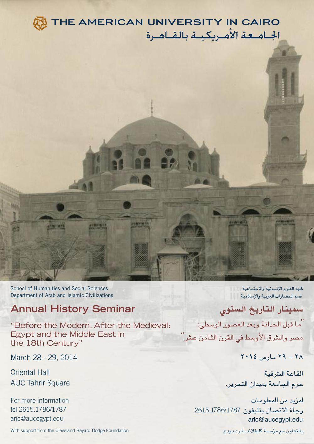Annual hist seminar poster A4-2-jan2014.jpg