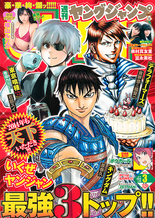 Young_Jump_2014-03.jpg