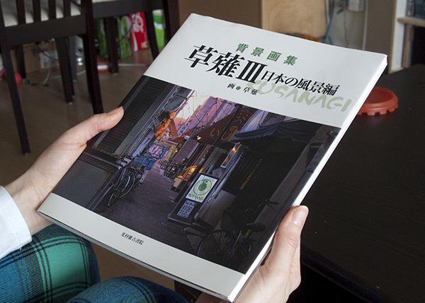 Kusanagi_3_cover.jpg
