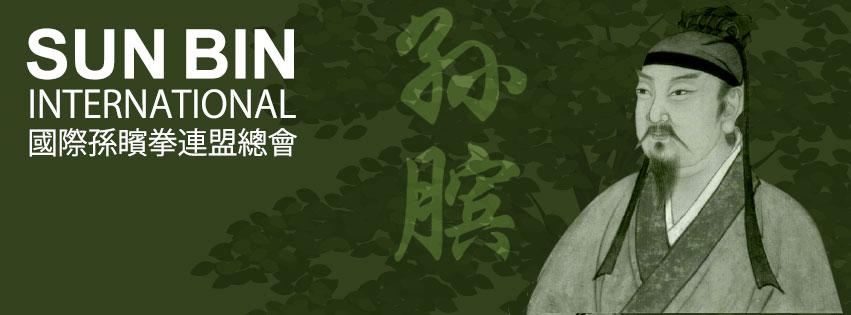 Sun_Bin_International_Official_Logo