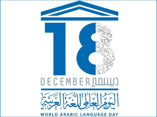 World Arabic Language Day - December 18 2012