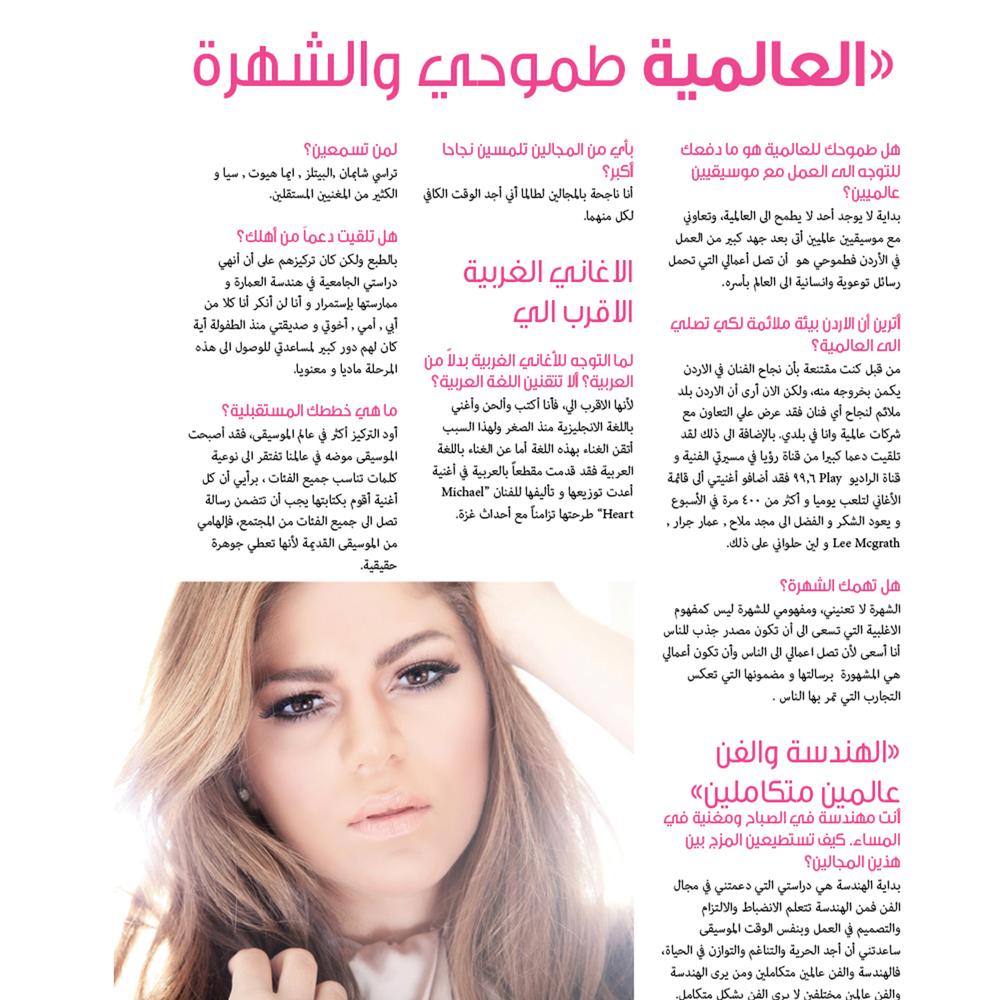 Nadine-Zureikat-Interview