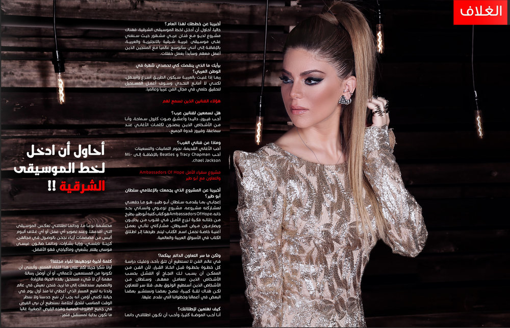 Magazine+Page+1.jpg
