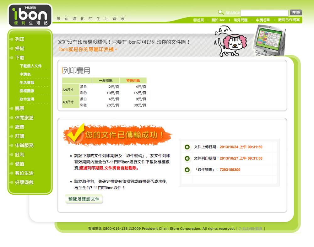 Screen Shot 2013-10-23 at 9.32.14 PM.png