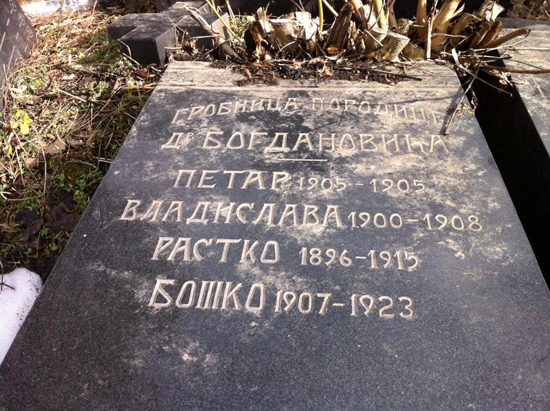 My Grandfather Antonije Bogdanović and children Peter, Vladislava, Rastko, Boshko