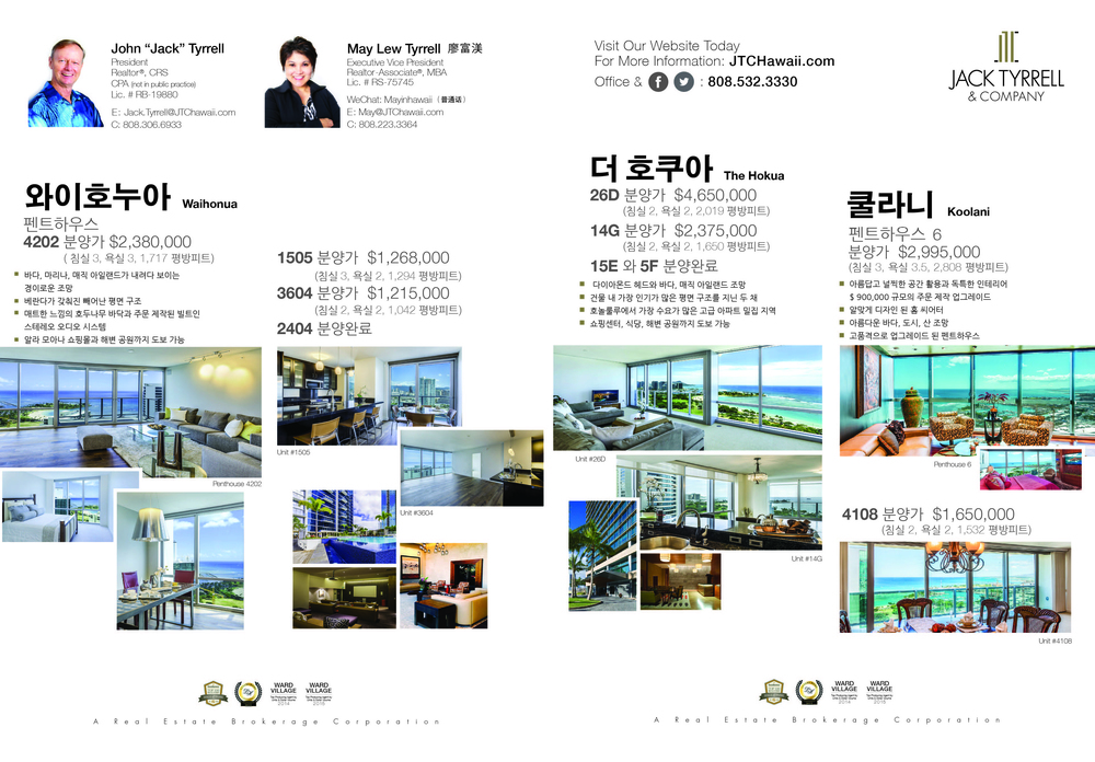 WHERE Travel International Guide Magazine (Korea)