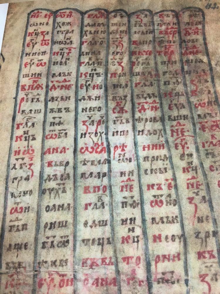 Dobreisho Gospels 1221 AD