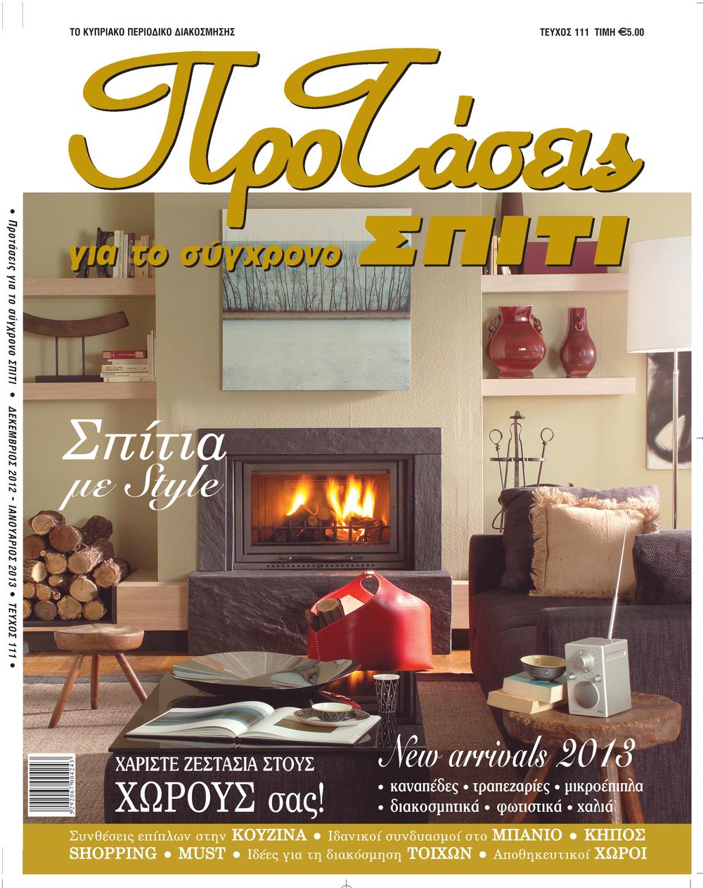 Protaseis gia to Sygxrono Spiti Issue 111