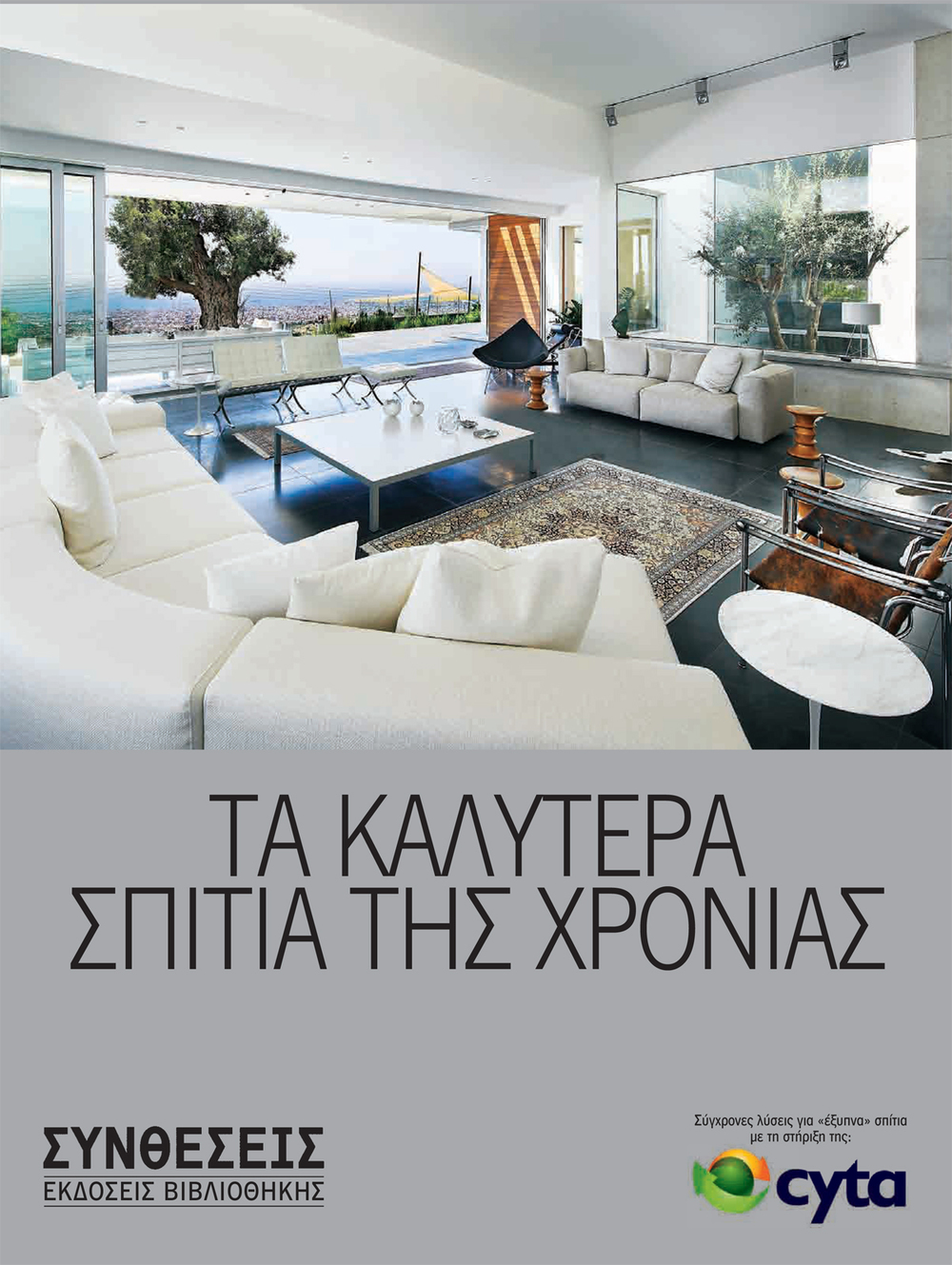 The Best Houses in Cyprus 2013 - Special Edition