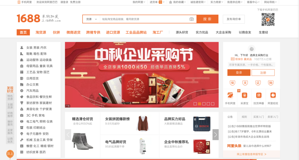 China sourcing for FBA.png