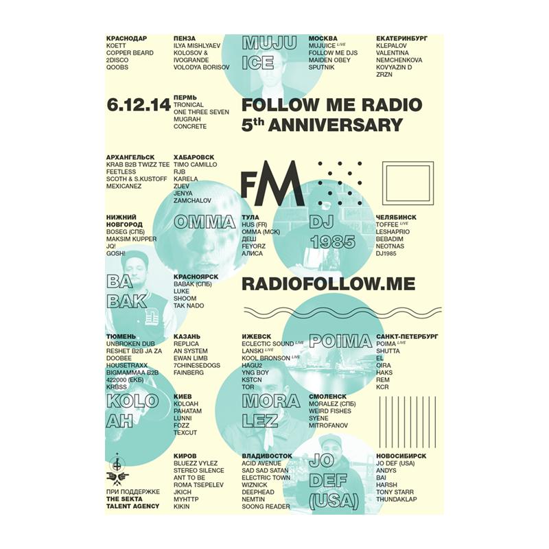 Серия афиш для юбилейныхвечеринокFollow Me Radio