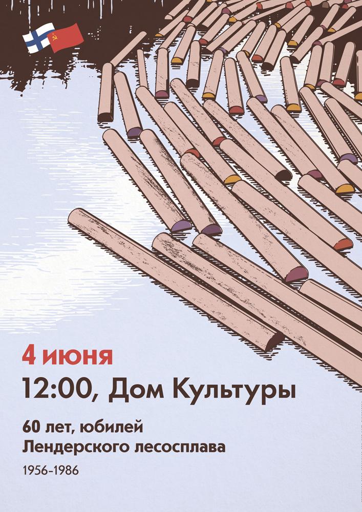 lendery-poster.jpg