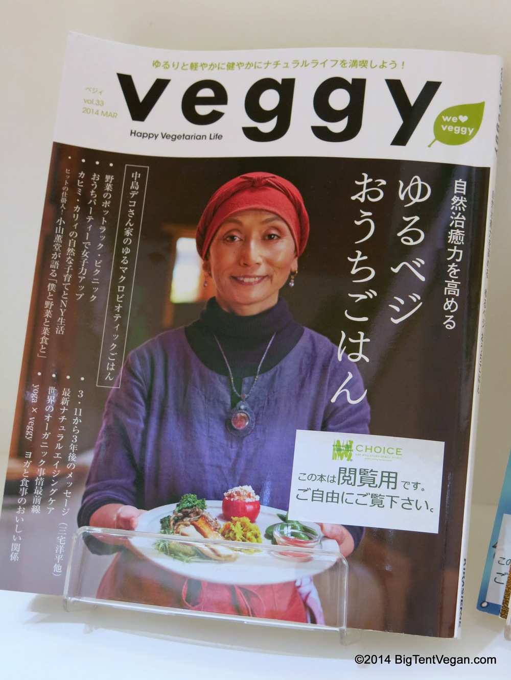 Japanese Vegetarian magazine  Veggy: Happy Vegetarian Life