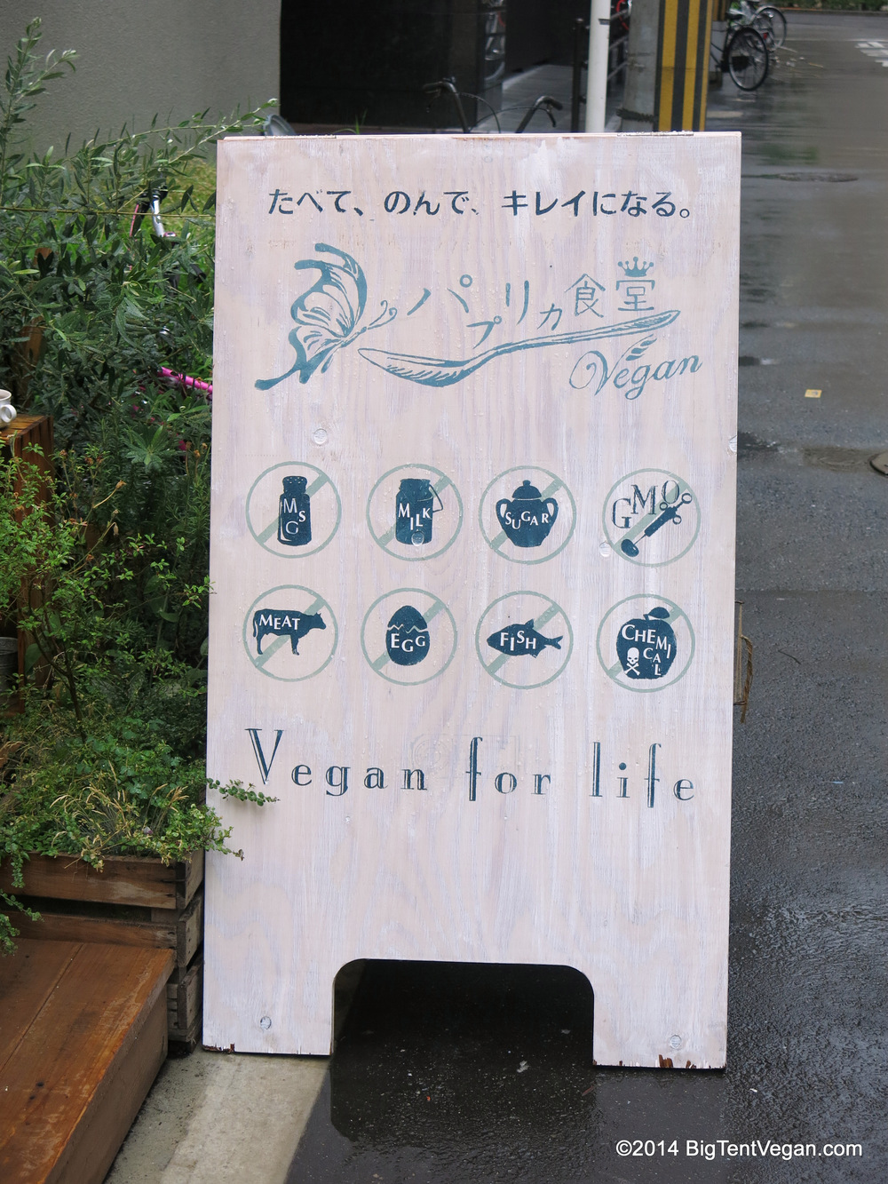 Sign outside of Paprika Shokudo (100% vegan restaurant) in Osaka, Japan