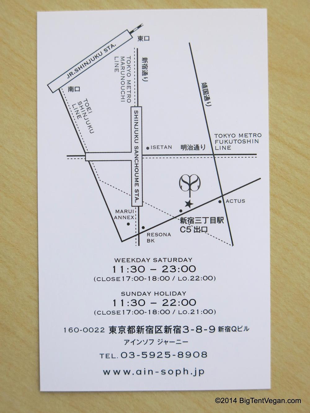 Ain Soph Journey location (Shinjuku-ku, Tokyo, Japan)