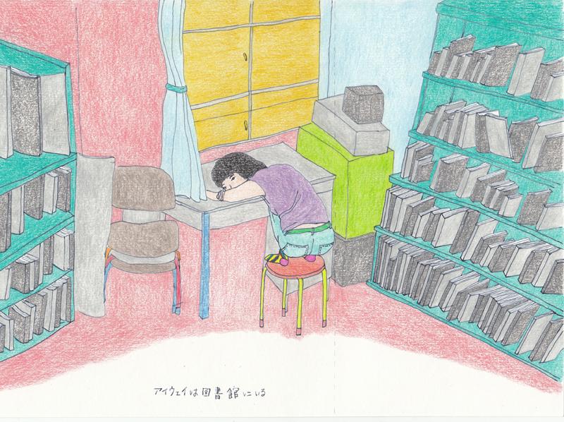 aiwei-library.jpg