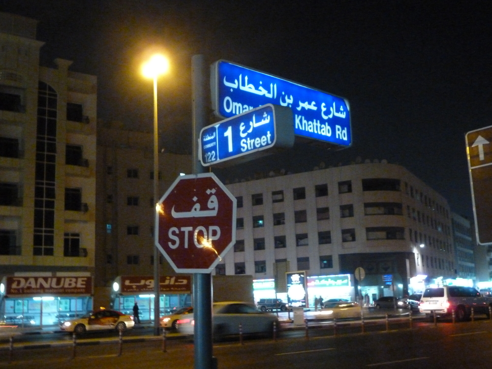 Random intersection down across town near the old Gold Souk.