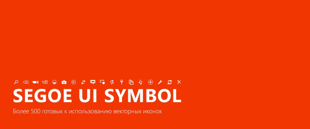 psd, ai. freebies, segoe, symbols. glyph, ui, ux, design, windows phone, microsoft, font, шрифт, иконки, дизайн, скачать, download