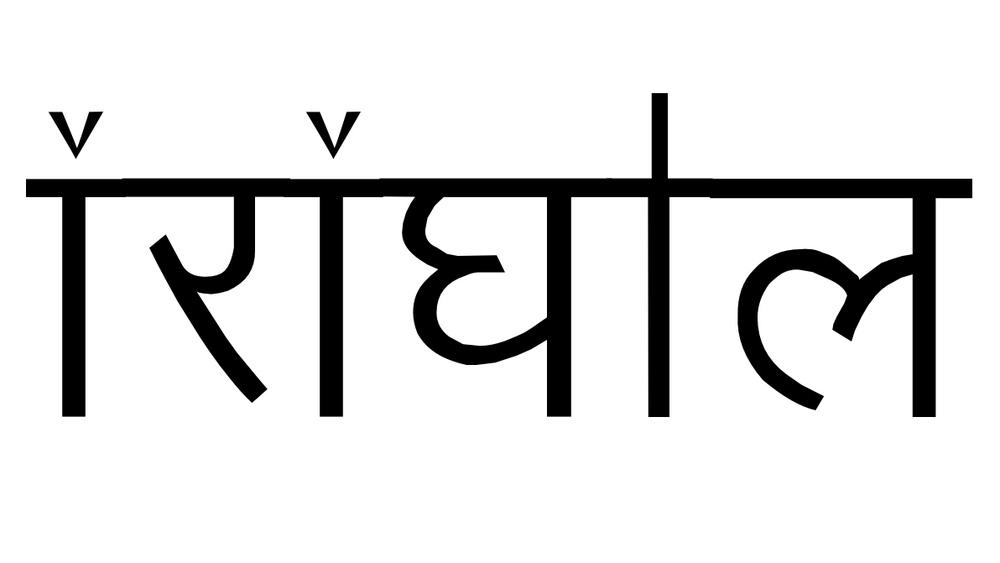 Urugal written in Kenja Script