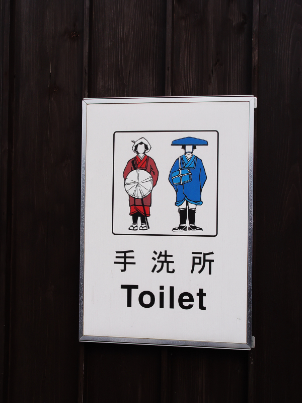 The Japanese have invented a special noise-making machine to cover up the sound of going to the loo.