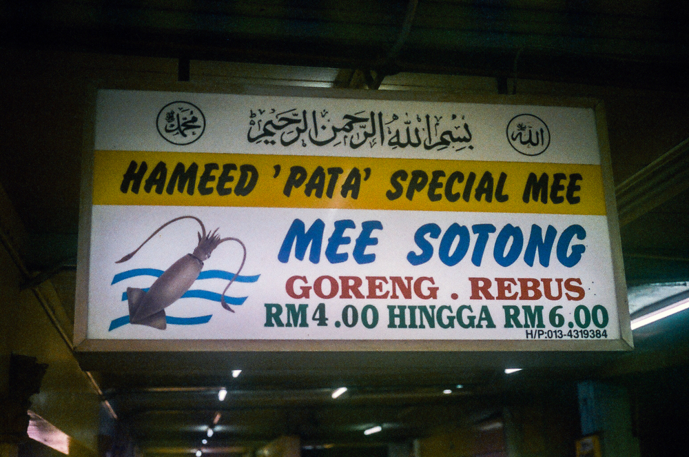 Asia Film Mee Sotong.jpg