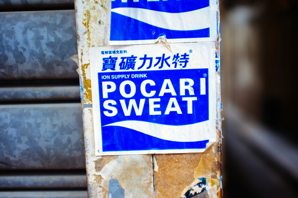 Pocari Sweat! This is how sports drinks should be done (unless you opt for high-end stuff like Skratch). It's like Gatorade that's been watered down- which is good, because it doesn't dehydrate you with too much sugar.