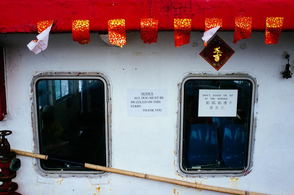 Peng Chau Ferry Muzzle.jpg