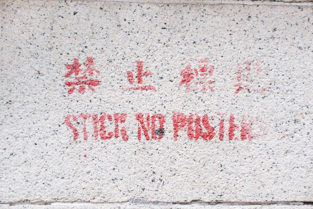 Stick No Poster HK.jpg