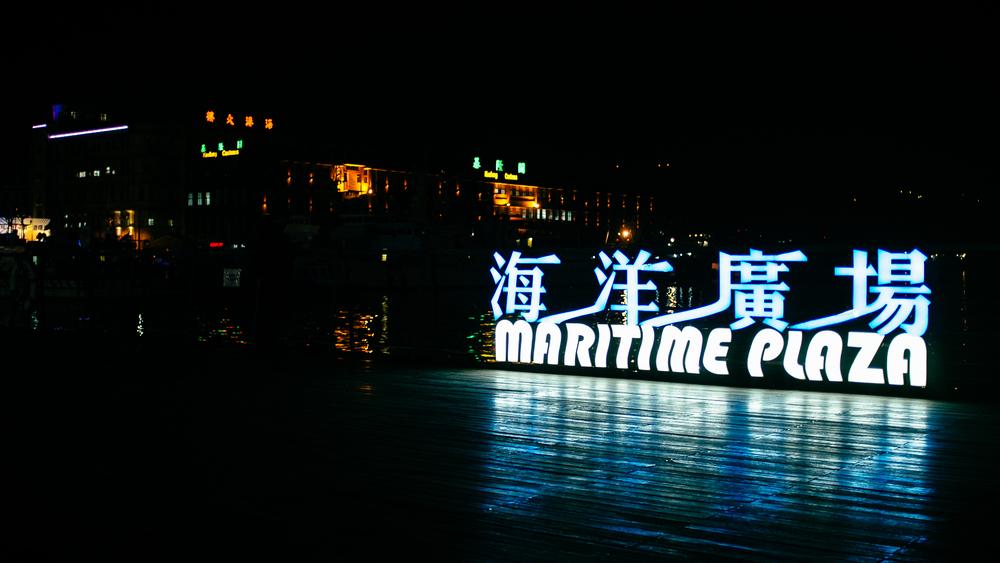 Maritime Plaza.jpg