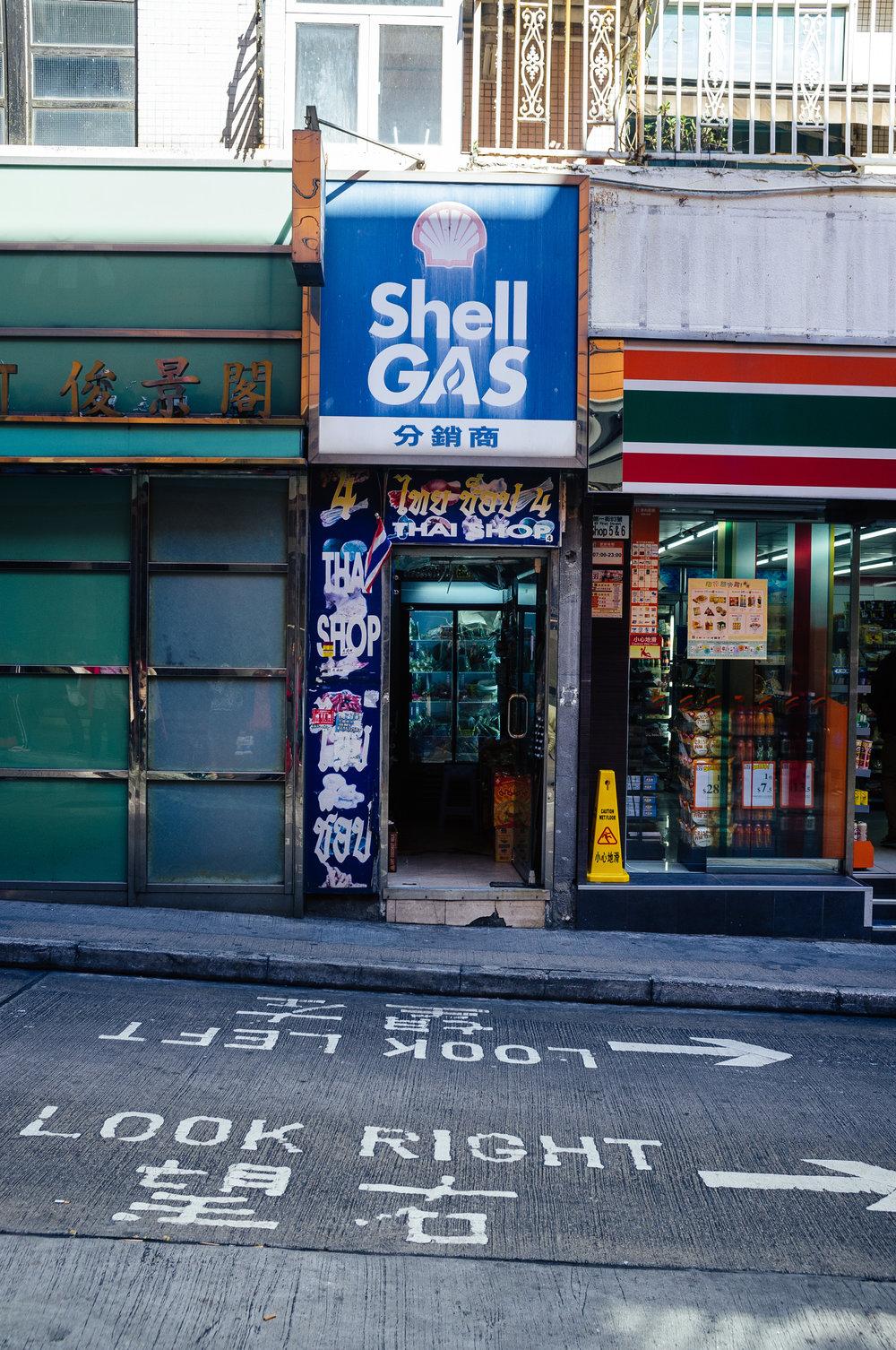 Shell Gas.jpg