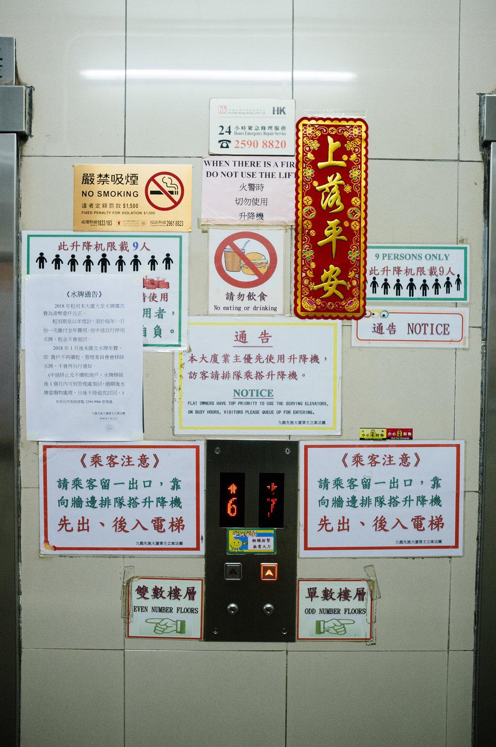 Mong Kok Elevator.jpg