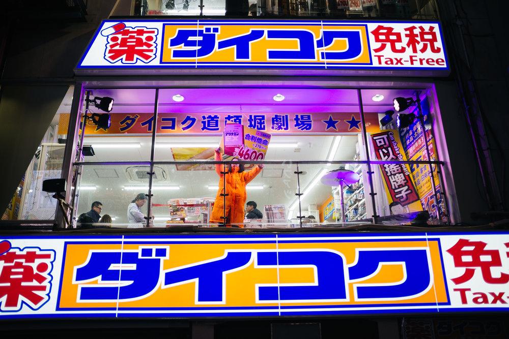 Osaka Open Store.jpg