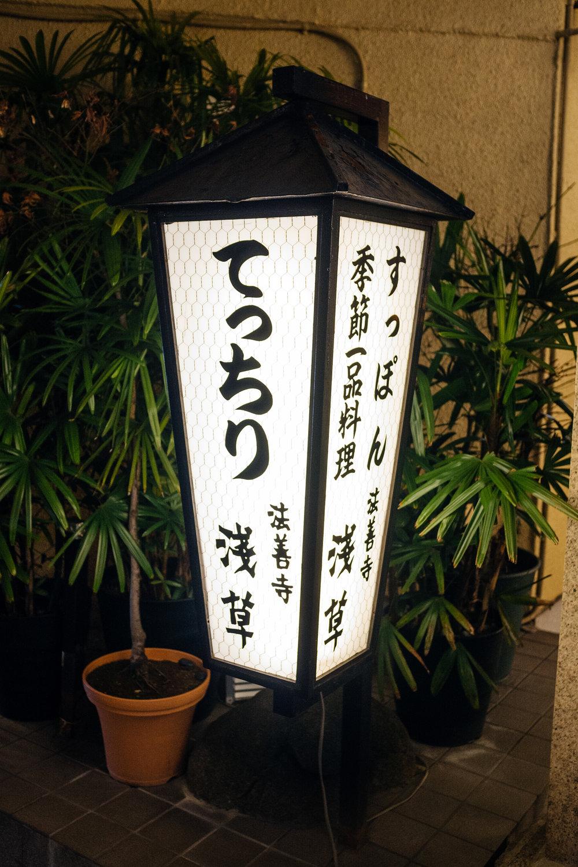 Osaka Lamp.jpg