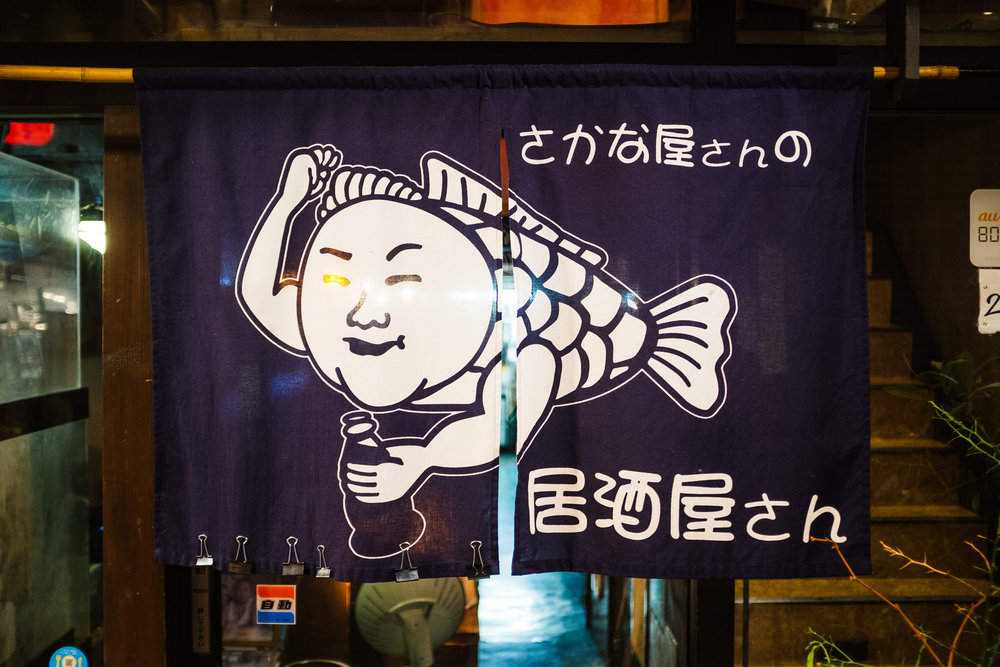 Osaka Fish Door 2.jpg