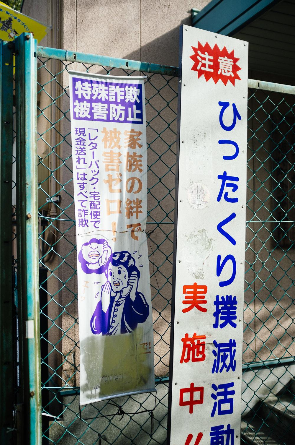 Osaka Signs.jpg