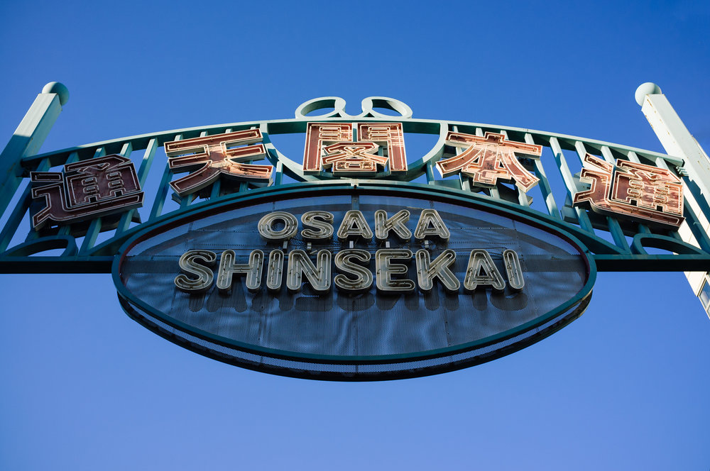Osaka Shinsekai.jpg