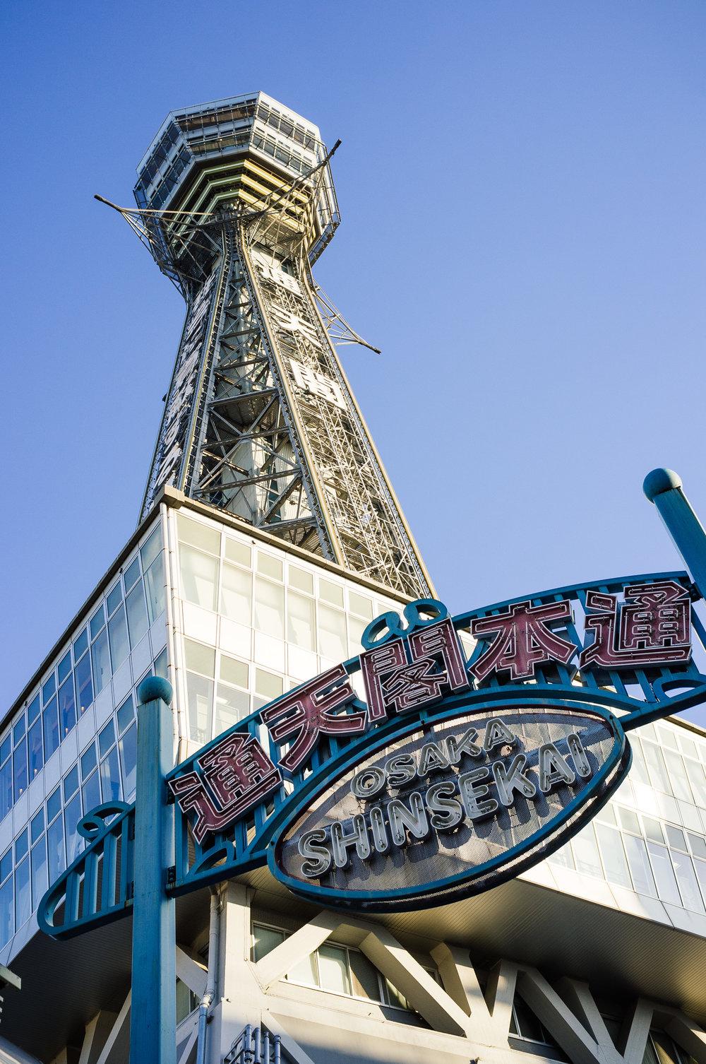 Osaka Shinsekai 3.jpg