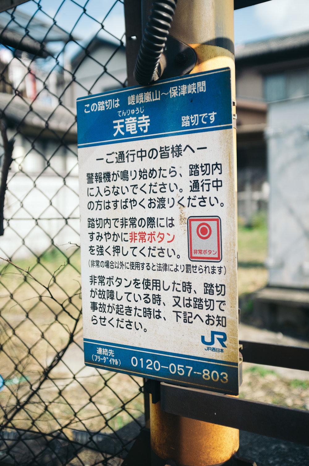 Kyoto Train Crossing 5.jpg
