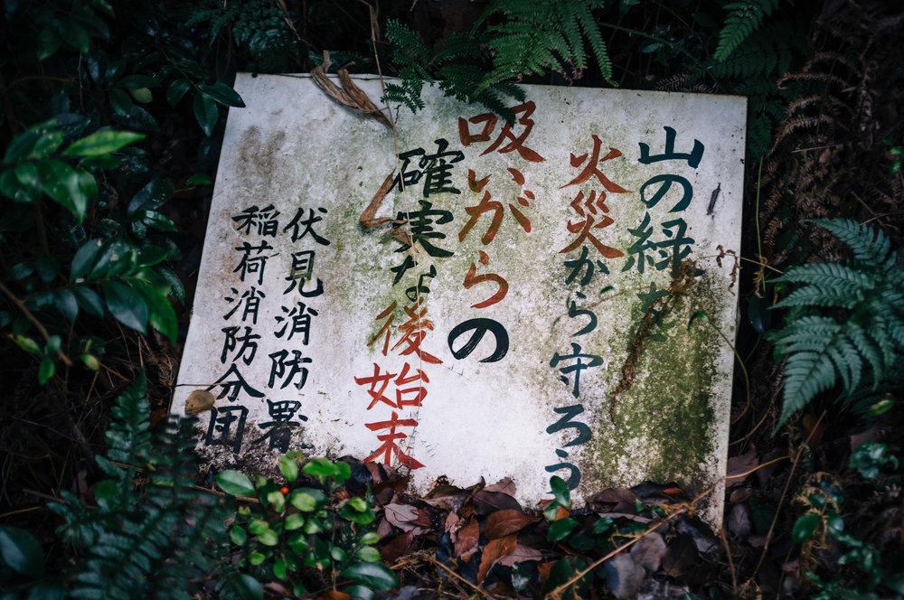Inari 57.jpg