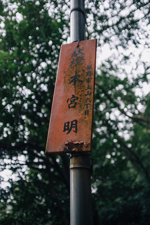 Inari 58.jpg