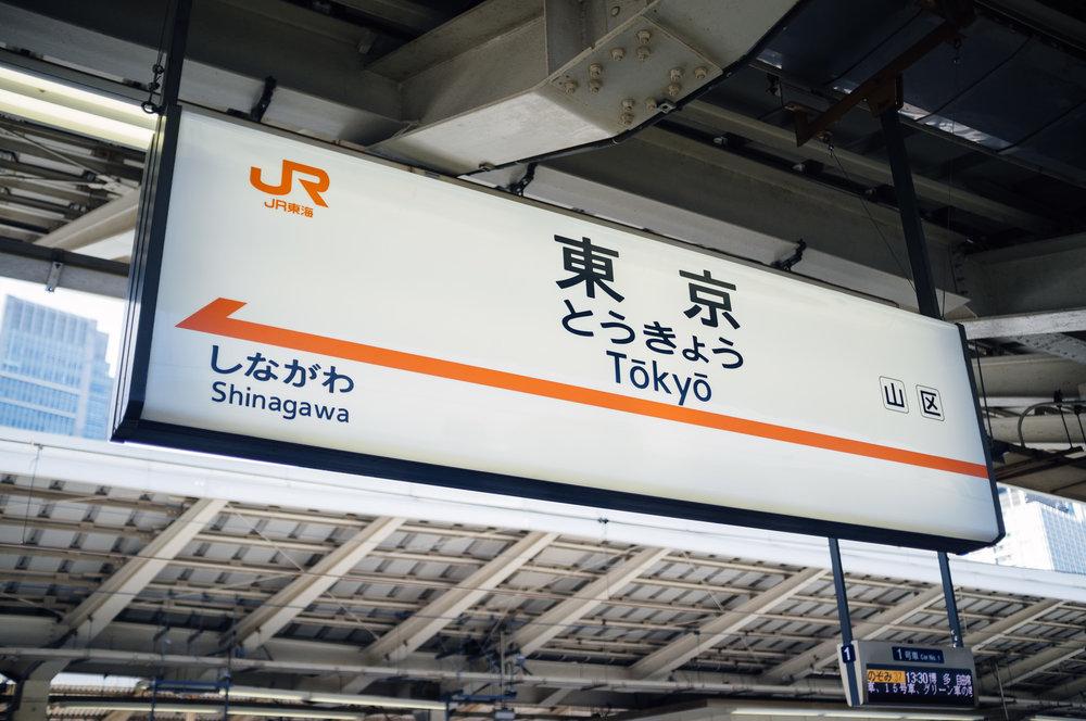Shinkansen 289.jpg