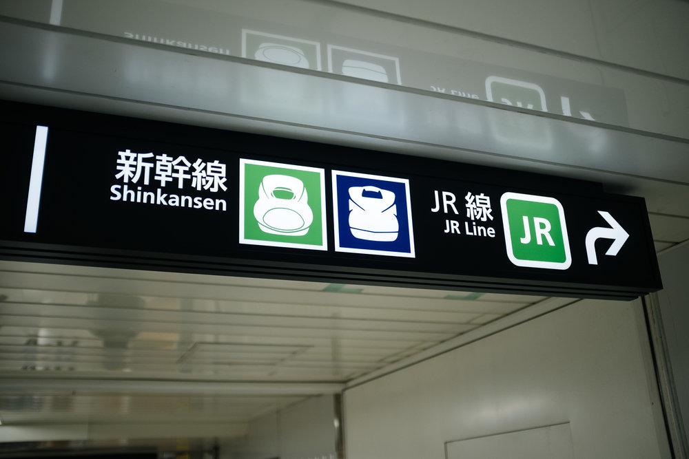 Shinkansen 33.jpg