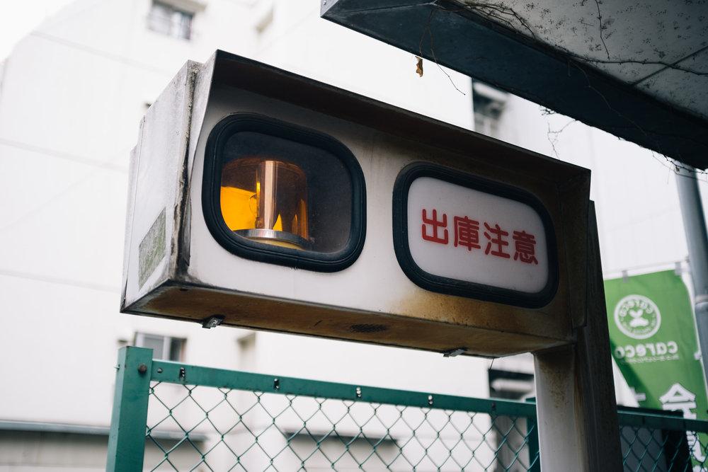 Tokyo Garage Warning.jpg