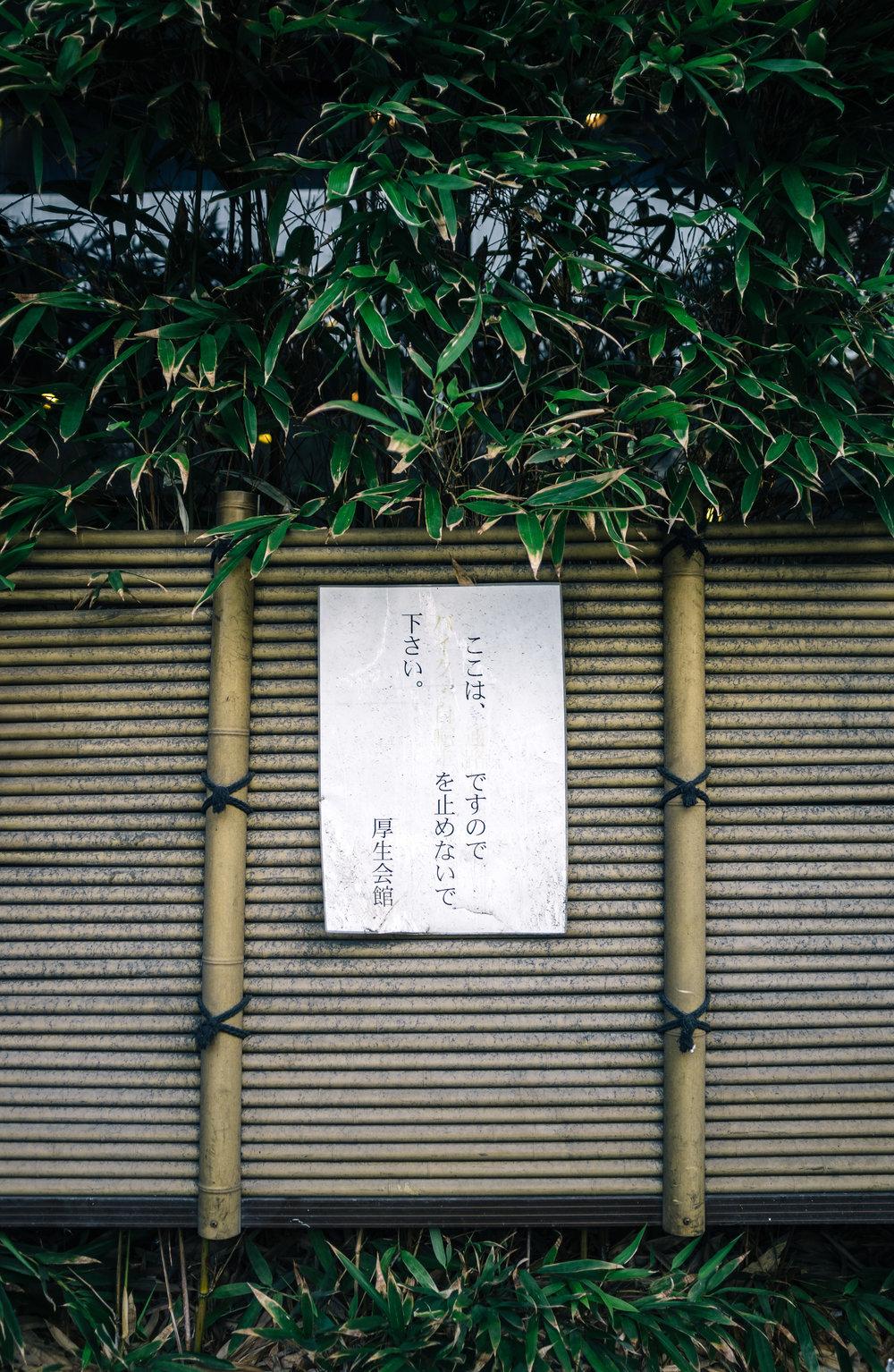 Tokyo Bamboo Fence.jpg